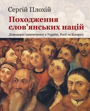 «Походження слов'янських націй» (Критика, 2015)