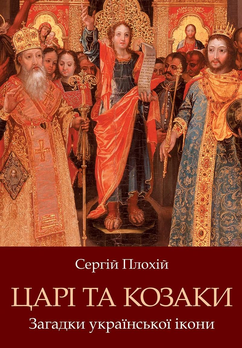 «Царі та козаки» (Критика, 2018)